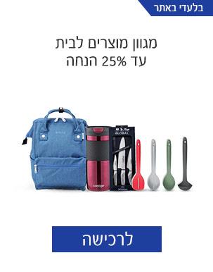 מגוון מוצרים לבית עד ה 25% הנחה